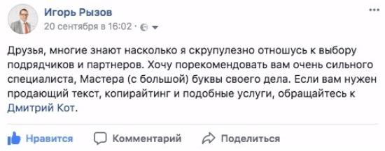 Отзыв Игоря Рызова